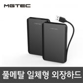 [테란 엣지] 일체형/엣지 디자인 외장하드 500GB HDD