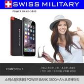 (HB)스위스밀리터리 POWER BANK 3800mAh 보조배터리
