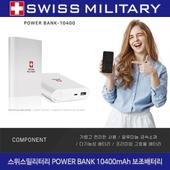 (HB)스위스밀리터리 POWER BANK 10400mAh 보조배터리