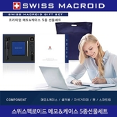 (HB)스위스맥로이드 메모&케이스 5종선물세트