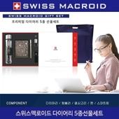 (HB) 스위스맥로이드 다이어리 5종선물세트