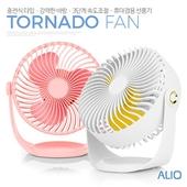 ALIO 토네이도팬 탁상·휴대겸용 선풍기(충전식)