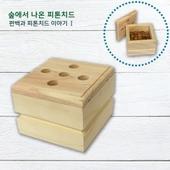 편백나무 피톤치드 발산기/방향제 (편백큐브 피톤치드향침)