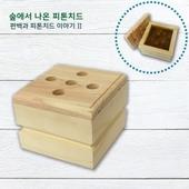 편백나무 피톤치드 발산기/방향제 (편백큐브 피톤치드겔)