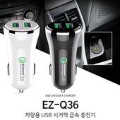 아이존아이앤디 USB 2포트 차량용 시거잭 고속 충전기 EZ-Q36