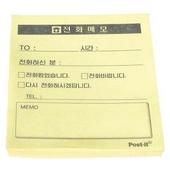 [3M]메모포스트잇(일반) (70*75mm 100매)