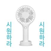 시원하라 7엽 휴대용 선풍기