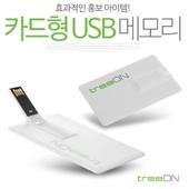 트리온 카드형 2.0 USB 8G