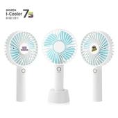i-cooler 7S 휴대용선풍기