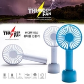 EZ-Thunder FAN 썬더팬 미니선풍기