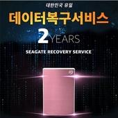 시게이트 백업플러스 슬림 Rescue 3.0 로즈골드 에디션 2TB