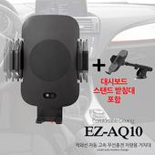 아이존아이앤디 적외선 자동 고속무선충전기 EZ-AQ10
