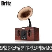 브리츠 원목스타일 엔틱디자인 스피커 BA-MK3