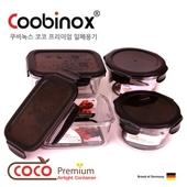 쿠비녹스 코코프리미엄 밀폐용기기 8P