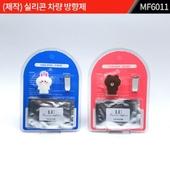 (제작) 실리콘 차량 방향제 : MF6011