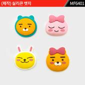 (제작) 실리콘 뱃지 : MF6085