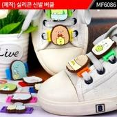 (제작) 실리콘 신발 버클 : MF6086