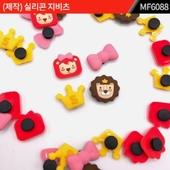 (제작) 실리콘 지비츠 : MF6088