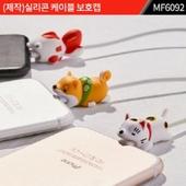 (제작) 실리콘 케이블 바이트 : MF6092