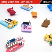 (제작) 실리콘 자석 - 양면 매립형 : MF6103