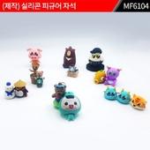 (제작) 실리콘 자석 - 입체형 : MF6104