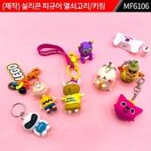 (제작) 실리콘 피규어 열쇠고리/키링 : MF6106