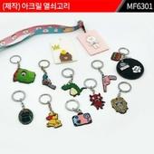 (제작) 아크릴 열쇠고리/키링 : MF6301