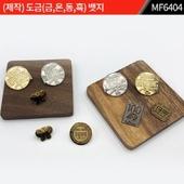 (제작) 도금(금, 은, 동) 뱃지 : MF6404