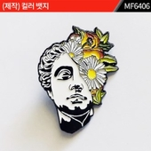 (제작) 칼라 뱃지 : MF6406