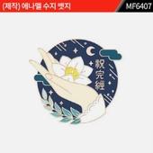 (제작) 에나멜 수지 뱃지 : MF6407