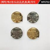 (제작) 캐스팅 도금(금, 은, 동) 자석 : MF6702