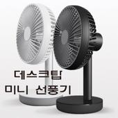 데스크탑미니선풍기/탁상용선풍기/충전식선풍기