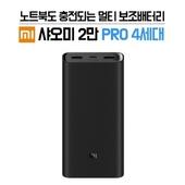 샤오미 보조배터리 20000mAh PRO 4세대 / 노트북충전