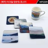 (제작) 아크릴 컵받침 코스터 : MF6309