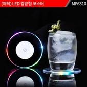 (제작) 아크릴 LED 컵받침 코스터 : MF6310