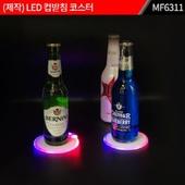 (제작) 아크릴 LED 컵받침 코스터 : MF6311