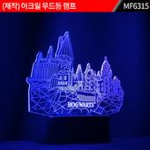 (제작) 아클리 무드등 램프 : MF6315