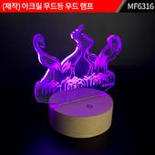 (제작) 아크릴 무드등 우드 램프 : MF6316