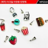 (제작) 아크릴 차량용 방향제 : MF6318