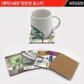 (제작) MDF 컵받침 코스터 : MF6509