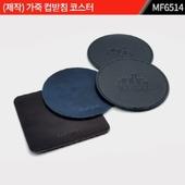 (제작) 가죽(고급형) 컵받침 코스터 : MF6514