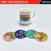 (제작) 고주파 컵받침 코스터 : MF6519