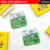 (제작) 규조토 컵받침 코스터 : MF6525