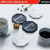 (제작) 도자기 컵받침 코스터 : MF6504