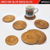 (제작) 라탄 대나무 컵받침 코스터 : MF6515