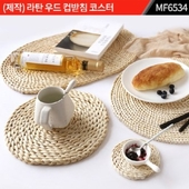 (제작) 라탄 우드 컵받침 코스터 : MF6534