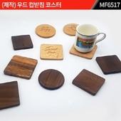 (제작) 우드(원목) 컵받침 코스터 : MF6517