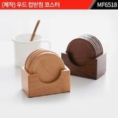 (제작) 우드(원목) 컵받침 코스터 : MF6518