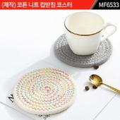 (제작) 코튼 니트 컵받침 코스터 : MF6533