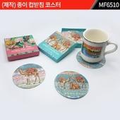 (제작) 종이 컵받침 코스터 : MF6510